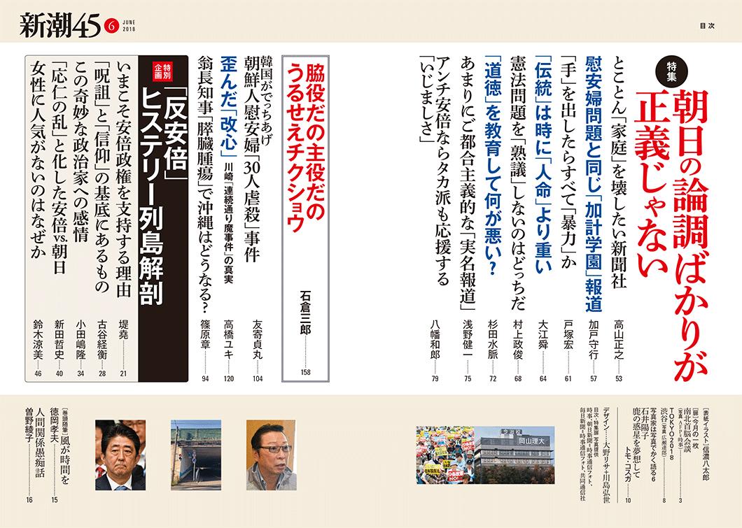新潮45(2018年6月号 目次1)