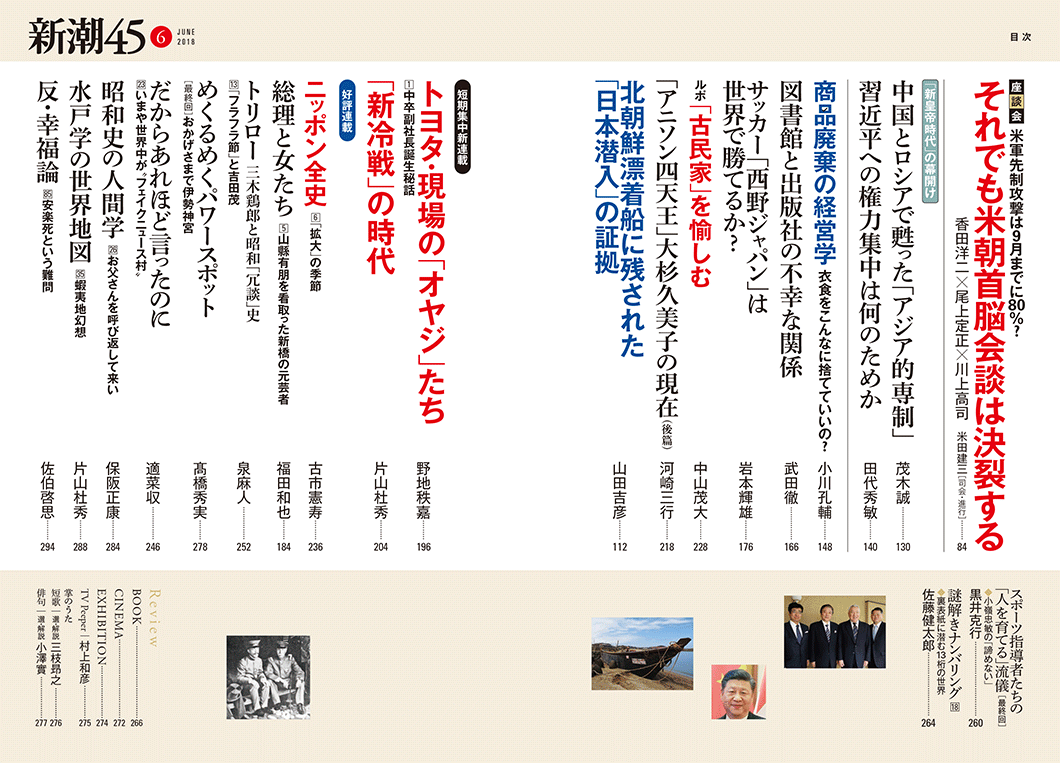 新潮45(2018年6月号 目次2)