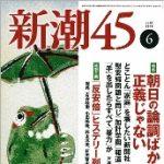 『新潮45』2018年6月号に『翁長知事「膵臓腫瘍」で沖縄はどうなる? 』を寄稿しました