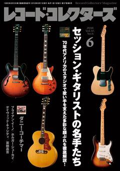 レコード・コレクターズ 2018年6月号