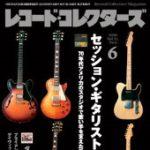 『レコード・コレクターズ』2018年6月号 三浦光紀&喜納昌吉インタビューを寄稿