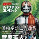 菅原芳人『仮面ライダー フェイクチラシコレクション』に作品論を寄稿しました
