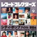 『レコード・コレクターズ』2018年9月号 細野晴臣英国公演レポート