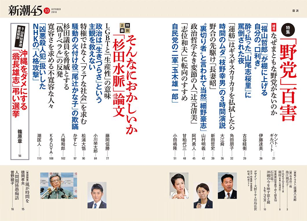 新潮45 2018年10月号(目次1)