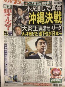 夕刊フジ(2018年9月21日発売)