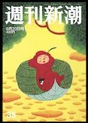 『週刊新潮』2018年9月20日号の小沢一郎氏関連記事にコメントが掲載されました