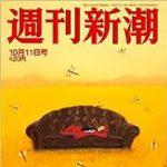櫻井よしこさんのコラムで「構造的沖縄差別論」に対する篠原の批判を紹介して頂きました