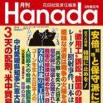 月刊『Hanada』3月号に寄稿しました:沖縄県民投票は世紀の愚策だ