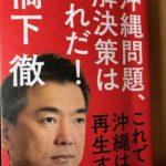 レビュー:橋下徹『沖縄問題、解決策はこれだ!』— 期待を裏切る凡庸な著作