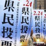 iRONNA寄稿『沖縄県民投票、辺野古埋め立て反対は「有効な武器」になり得ない』