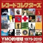 『レコード・コレクターズ』(2019年3月号)にYMO関連のアルバム評を寄稿しました