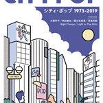 レコード・コレクターズ8月増刊『シティ・ポップ 1973-2019』に寄稿しました