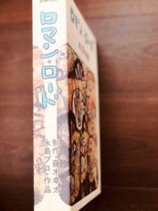 『ロマン・ロード』作画は永島慎二、制作は藤木幸太郎の孫である藤木幸太