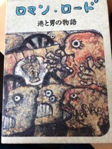 藤木幸太郎氏の自伝を漫画化した『ロマン・ロード』