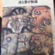 藤木幸太郎氏の自伝の漫画化『ロマン・ロード』