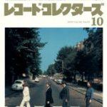 『レコード・コレクターズ』10月号でCD BOX『大村雅朗の軌跡』をレビューしました