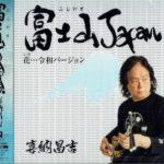 リブートした喜納昌吉—39年ぶりのシングル「富士山Japan」の衝撃