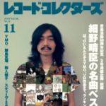 『レコード・コレクターズ』11月号【特集】細野晴臣の名曲100で細野晴臣ヒストリーを執筆しました