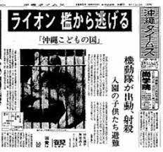 機動隊の出動、射殺を報じる沖縄タイムス(1985年4月24日)