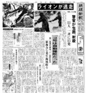 ライオンは一斉に15発を浴び射殺された。琉球新報(1985年4月24日)