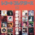 『レコード・コレクターズ』12月号【特集】細野晴臣の仕事