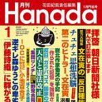 『月刊Hanada』2020年1月号に『首里城焼失と沖縄の「病」』を寄稿しました