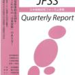 JFSS季報No.84