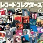 『レコード・コレクターズ』6月号【特集】シティ・ポップ名曲ベスト100