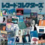 『レコード・コレクターズ』7月号【特集】シティ・ポップ名曲ベスト100 1980-1989