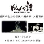 『風の譜面(かぜのうた)— 福岡の生んだ伝説の編曲家』(BS日テレ/6月28日)放映のお知らせ
