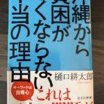 レビュー:樋口耕太郎『沖縄から貧困がなくならない本当の理由』(光文社新書)