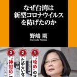 レビュー:野嶋剛「なぜ台湾は新型コロナウイルスを防げたのか」(扶桑社新書)