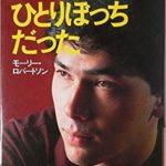 モーリー・ロバートソンの日本改造論