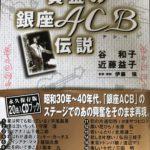 「ACB」と書いて何と読む? 黎明期ライブハウスとホリプロの知られざる関係