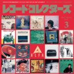 レココレ3月号「アルファレコード特集」こぼれ話