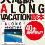 『大滝詠一A LONG VACATION読本 40th ANNIVERSARY (別冊ステレオサウンド)』発売