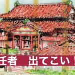 「責任者出てこい!」首里城訴訟原告団 プレスリリース(8月16日)公開