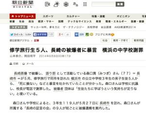 朝日(2014年6月8日)
