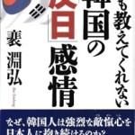 韓国の反日感情の背景を探る