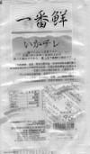 イカチレの国・台湾(2)