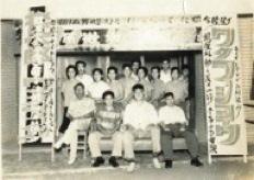 60年代の照屋林助&ワタブーショー(写真は(株)アジマァ提供)