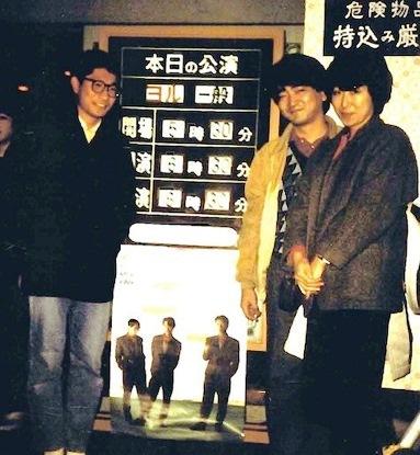 YMOのコマ劇場公演ウィンター・ライヴ1981