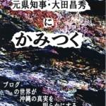 ヒジャイさんの雑誌『かみつく』が創刊された