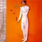 追悼 加藤和彦〜キング・オブ・ジャパニーズ・ポップス