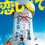 中江裕司監督『恋しくて』