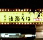 立ち食い白書 歌舞伎町・後楽そば