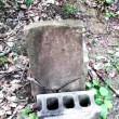 壊された石碑
