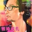 『ミュージック・マガジン』4月号