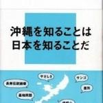 『新書 沖縄読本』(講談社現代新書)