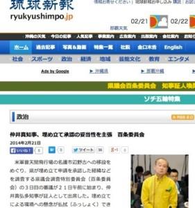 琉球新報(2014年2月21日)